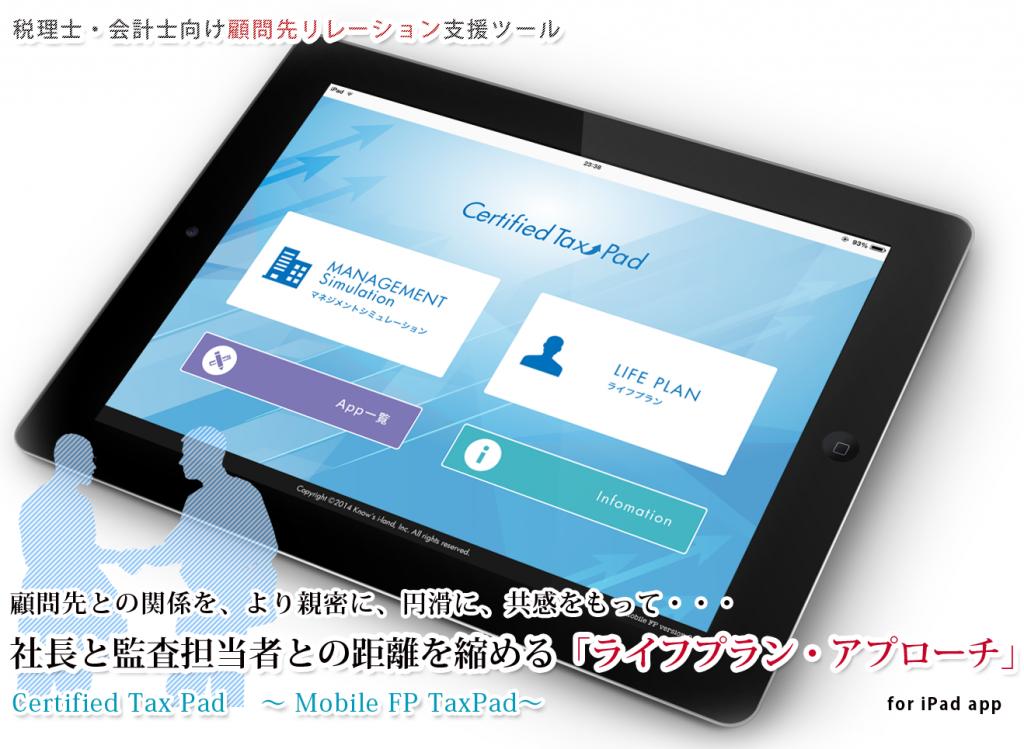 タブレット Mobile FP iPad