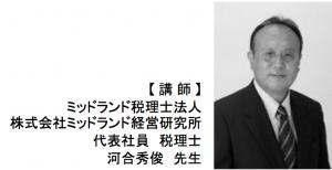20150327_福岡セミナー河合先生_ppt