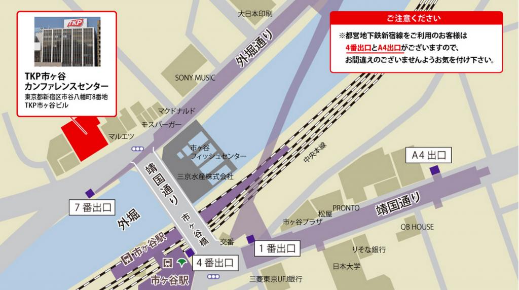 アクセス___TKP市ヶ谷カンファレンスセンター___TKP貸会議室ネット
