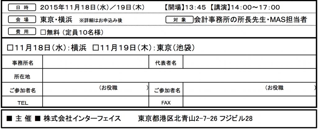 201511案内文_ppt