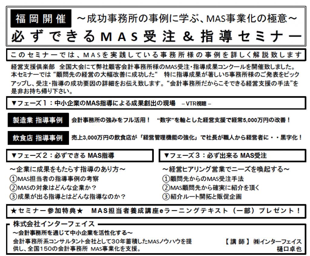 201629案内文_pdf